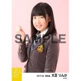 SKE48 2017年4月度 個別生写真「オキドキ 制服」衣装5枚セット 大芝りんか