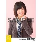 SKE48 2017年4月度 個別生写真「オキドキ 制服」衣装5枚セット 岡田美紅