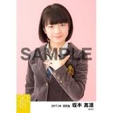 SKE48 2017年4月度 個別生写真「オキドキ 制服」衣装5枚セット 坂本真凛
