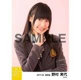 SKE48 2017年4月度 個別生写真「オキドキ 制服」衣装5枚セット 野村実代