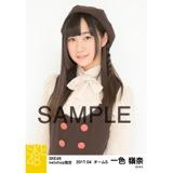 SKE48 2017年4月度 net shop限定個別生写真「はにかみロリーポップ」衣装5枚セット 一色嶺奈