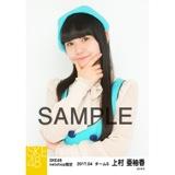 SKE48 2017年4月度 net shop限定個別生写真「はにかみロリーポップ」衣装5枚セット 上村亜柚香
