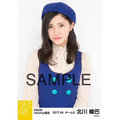 SKE48 2017年4月度 net shop限定個別生写真「はにかみロリーポップ」衣装5枚セット 北川綾巴