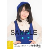 SKE48 2017年4月度 net shop限定個別生写真「はにかみロリーポップ」衣装5枚セット 杉山愛佳