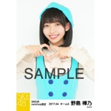 SKE48 2017年4月度 net shop限定個別生写真「はにかみロリーポップ」衣装5枚セット 野島樺乃