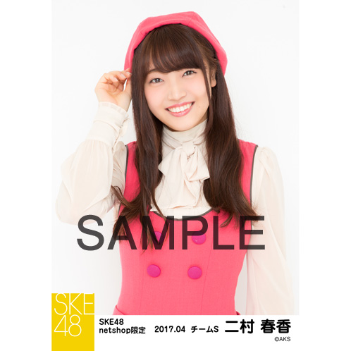 SKE48 2017年4月度 net shop限定個別生写真「はにかみロリーポップ」衣装5枚セット 二村春香