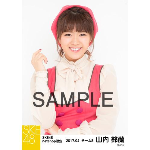 SKE48 2017年4月度 net shop限定個別生写真「はにかみロリーポップ」衣装5枚セット 山内鈴蘭