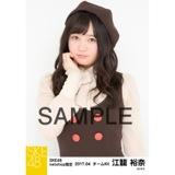 SKE48 2017年4月度 net shop限定個別生写真「はにかみロリーポップ」衣装5枚セット 江籠裕奈