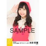 SKE48 2017年4月度 net shop限定個別生写真「はにかみロリーポップ」衣装5枚セット 太田彩夏