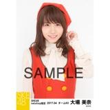 SKE48 2017年4月度 net shop限定個別生写真「はにかみロリーポップ」衣装5枚セット 大場美奈