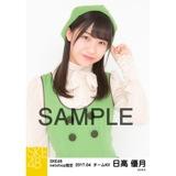 SKE48 2017年4月度 net shop限定個別生写真「はにかみロリーポップ」衣装5枚セット 日高優月