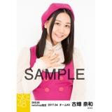 SKE48 2017年4月度 net shop限定個別生写真「はにかみロリーポップ」衣装5枚セット 古畑奈和