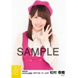 SKE48 2017年4月度 net shop限定個別生写真「はにかみロリーポップ」衣装5枚セット 松村香織