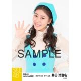 SKE48 2017年4月度 net shop限定個別生写真「はにかみロリーポップ」衣装5枚セット 井田玲音名