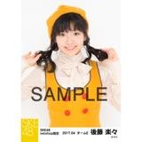 SKE48 2017年4月度 net shop限定個別生写真「はにかみロリーポップ」衣装5枚セット 後藤楽々