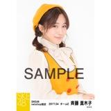 SKE48 2017年4月度 net shop限定個別生写真「はにかみロリーポップ」衣装5枚セット 斉藤真木子
