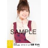 SKE48 2017年4月度 net shop限定個別生写真「はにかみロリーポップ」衣装5枚セット 佐藤すみれ