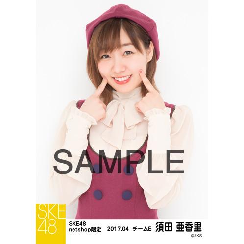 SKE48 2017年4月度 net shop限定個別生写真「はにかみロリーポップ」衣装5枚セット 須田亜香里