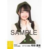 SKE48 2017年4月度 net shop限定個別生写真「はにかみロリーポップ」衣装5枚セット 和田愛菜