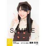 SKE48 2017年4月度 net shop限定個別生写真「はにかみロリーポップ」衣装5枚セット 渥美彩羽