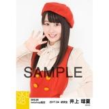 SKE48 2017年4月度 net shop限定個別生写真「はにかみロリーポップ」衣装5枚セット 井上瑠夏