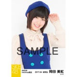 SKE48 2017年4月度 net shop限定個別生写真「はにかみロリーポップ」衣装5枚セット 岡田美紅