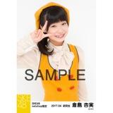 SKE48 2017年4月度 net shop限定個別生写真「はにかみロリーポップ」衣装5枚セット 倉島杏実