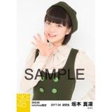 SKE48 2017年4月度 net shop限定個別生写真「はにかみロリーポップ」衣装5枚セット 坂本真凛