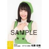 SKE48 2017年4月度 net shop限定個別生写真「はにかみロリーポップ」衣装5枚セット 佐藤佳穂