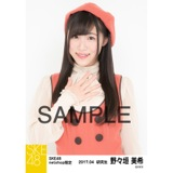 SKE48 2017年4月度 net shop限定個別生写真「はにかみロリーポップ」衣装5枚セット 野々垣美希