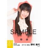 SKE48 2017年4月度 net shop限定個別生写真「はにかみロリーポップ」衣装5枚セット 野村実代