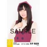 SKE48 2017年4月度 net shop限定個別生写真「はにかみロリーポップ」衣装5枚セット 矢作有紀奈
