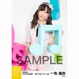 SKE48 2017年4月度 net shop限定個別ランダム生写真5枚セット 一色嶺奈