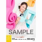 SKE48 2017年4月度 net shop限定個別ランダム生写真5枚セット 犬塚あさな