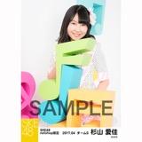 SKE48 2017年4月度 net shop限定個別ランダム生写真5枚セット 杉山愛佳