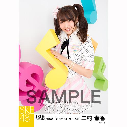SKE48 2017年4月度 net shop限定個別ランダム生写真5枚セット 二村春香