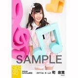 SKE48 2017年4月度 net shop限定個別ランダム生写真5枚セット 町音葉