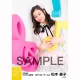 SKE48 2017年4月度 net shop限定個別ランダム生写真5枚セット 松本慈子