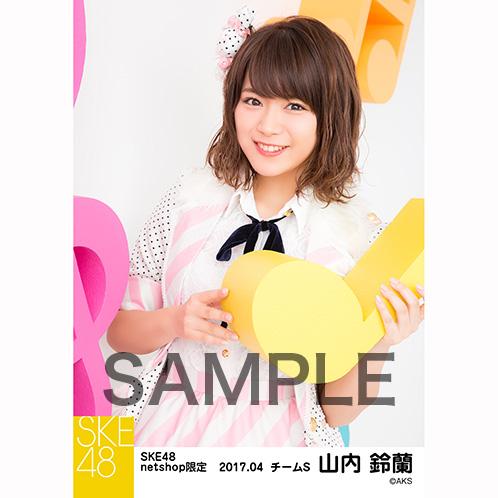 SKE48 2017年4月度 net shop限定個別ランダム生写真5枚セット 山内鈴蘭