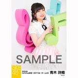 SKE48 2017年4月度 net shop限定個別ランダム生写真5枚セット 青木詩織