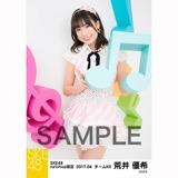 SKE48 2017年4月度 net shop限定個別ランダム生写真5枚セット 荒井優希