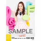 SKE48 2017年4月度 net shop限定個別ランダム生写真5枚セット 石田安奈