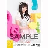 SKE48 2017年4月度 net shop限定個別ランダム生写真5枚セット 江籠裕奈