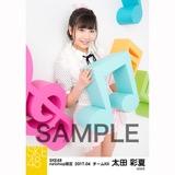 SKE48 2017年4月度 net shop限定個別ランダム生写真5枚セット 太田彩夏