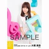 SKE48 2017年4月度 net shop限定個別ランダム生写真5枚セット 大場美奈