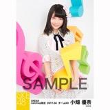 SKE48 2017年4月度 net shop限定個別ランダム生写真5枚セット 小畑優奈