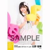 SKE48 2017年4月度 net shop限定個別ランダム生写真5枚セット 北野瑠華