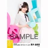 SKE48 2017年4月度 net shop限定個別ランダム生写真5枚セット 高木由麻奈