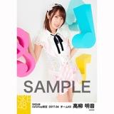 SKE48 2017年4月度 net shop限定個別ランダム生写真5枚セット 高柳明音