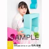SKE48 2017年4月度 net shop限定個別ランダム生写真5枚セット 竹内彩姫